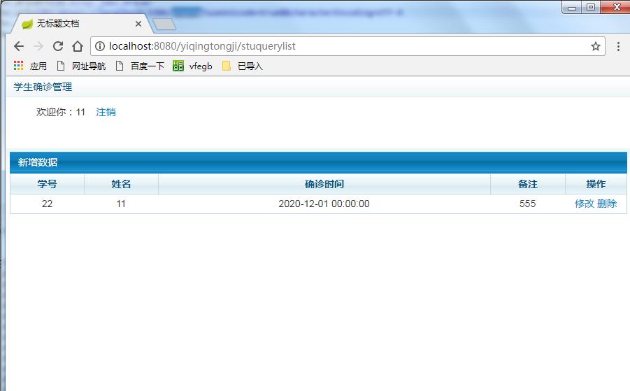 基于SSM学生确诊统计管理系统包含增删改查等_C5063