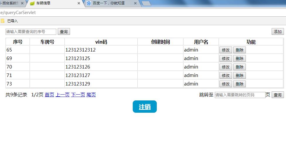 基于Jsp+Servlet+mysql简易版车辆信息管理系统