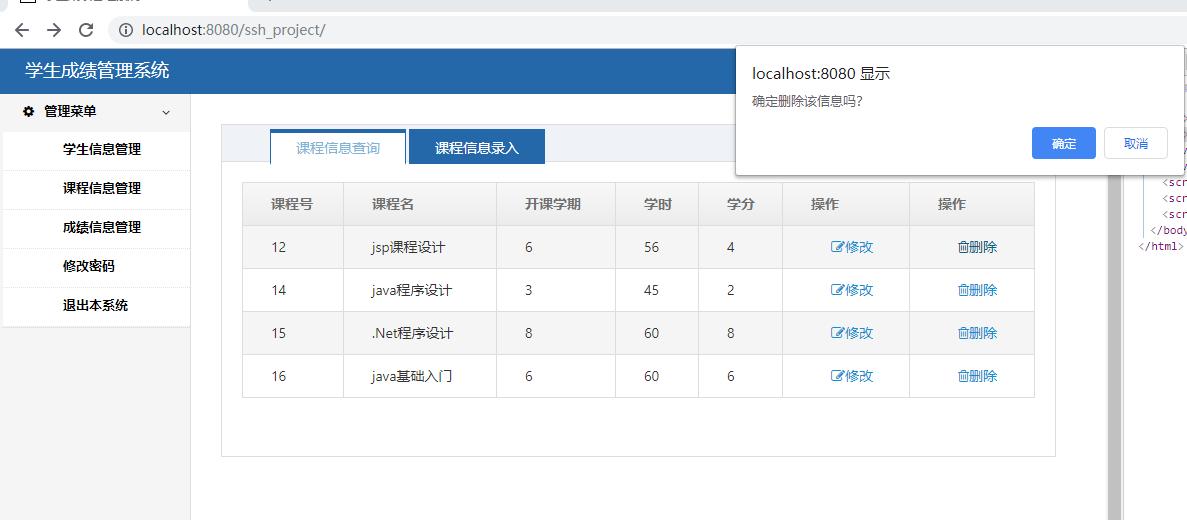 基于SSH+Bootstrap实现的学生成绩管理系统源码+报告分享_C5098