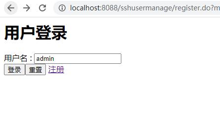 基于SSH简单用户登录注册功能案例代码