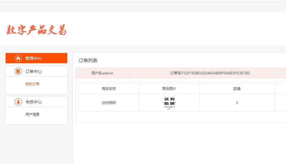 基于javaweb数字产品交易平台源码下载