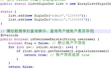 javaweb使用ArrayList来存储用户信息实现登录注册修改功能