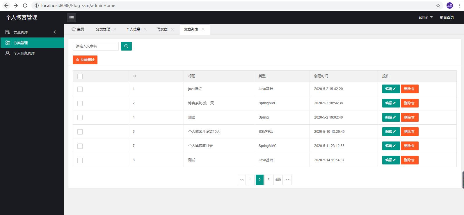 基于SSM实现简单的个人博客管理系统源码C5008