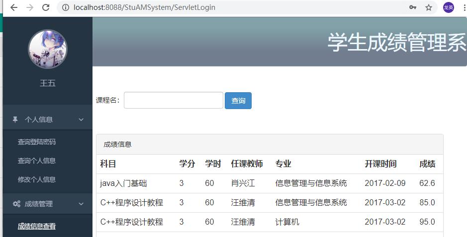 基于JAVAWEB实现的学生课程成绩管理系统C6002