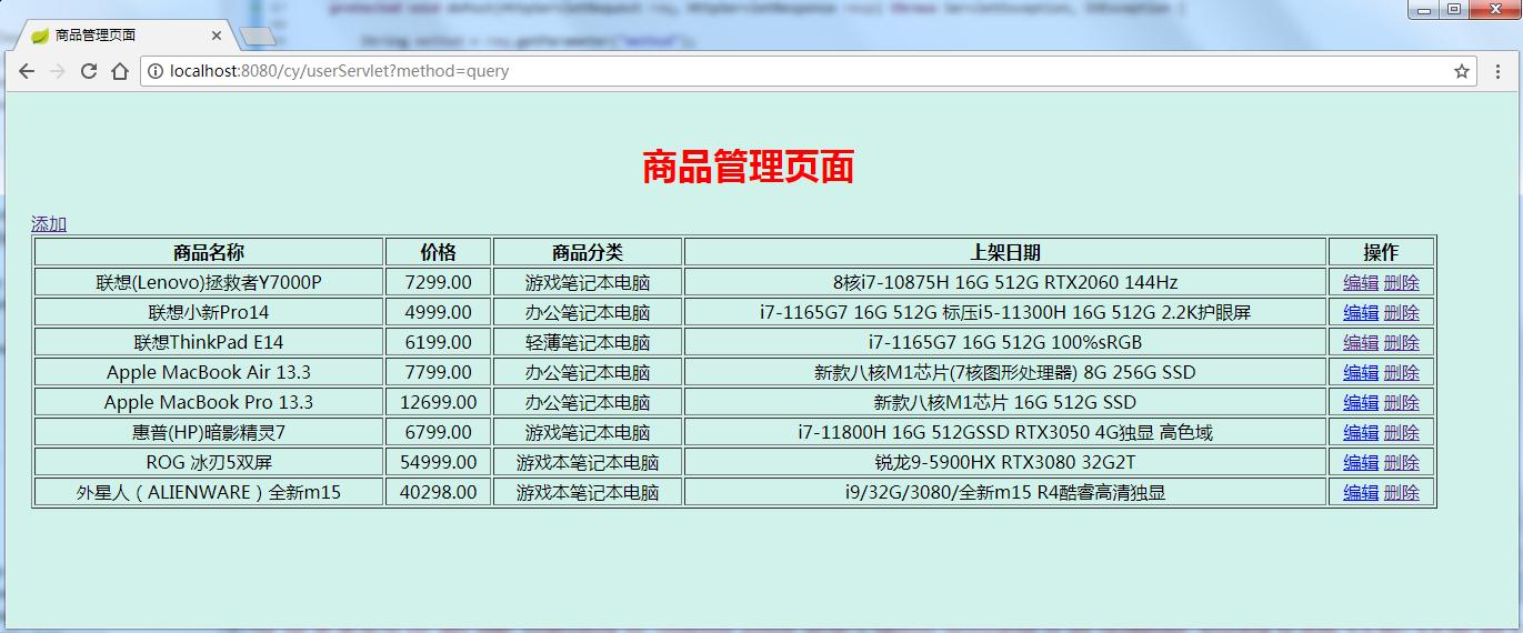 基于jsp+servlet实现的商品信息增删改查代码分享C5016