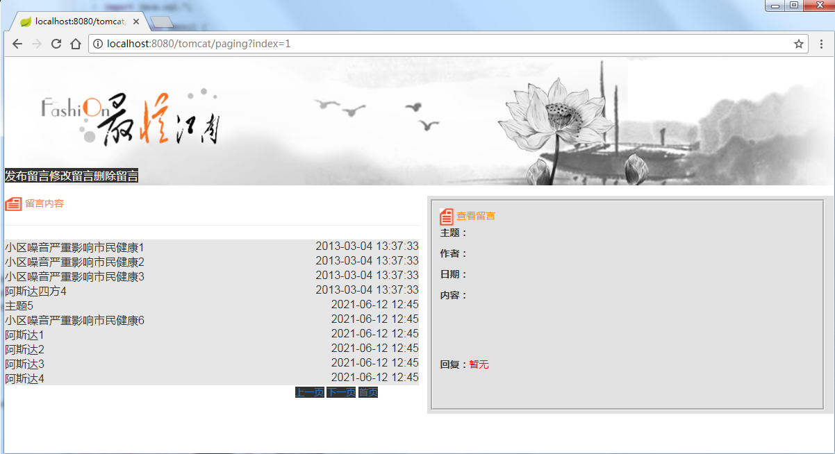 基于jsp+servlet+bootstrap实现的在线留言管理系统C5013