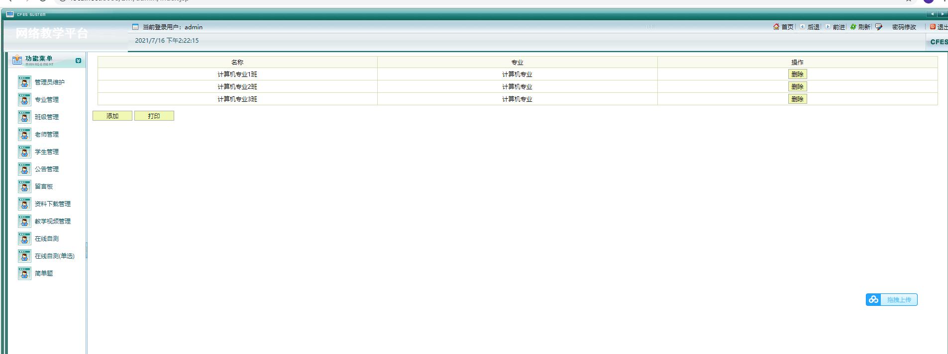 基于jsp+servlet实现的在线教学平台可在线测试C5025