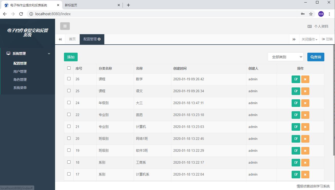 基于Springboot实现在线作业提交与反馈系统_C5041