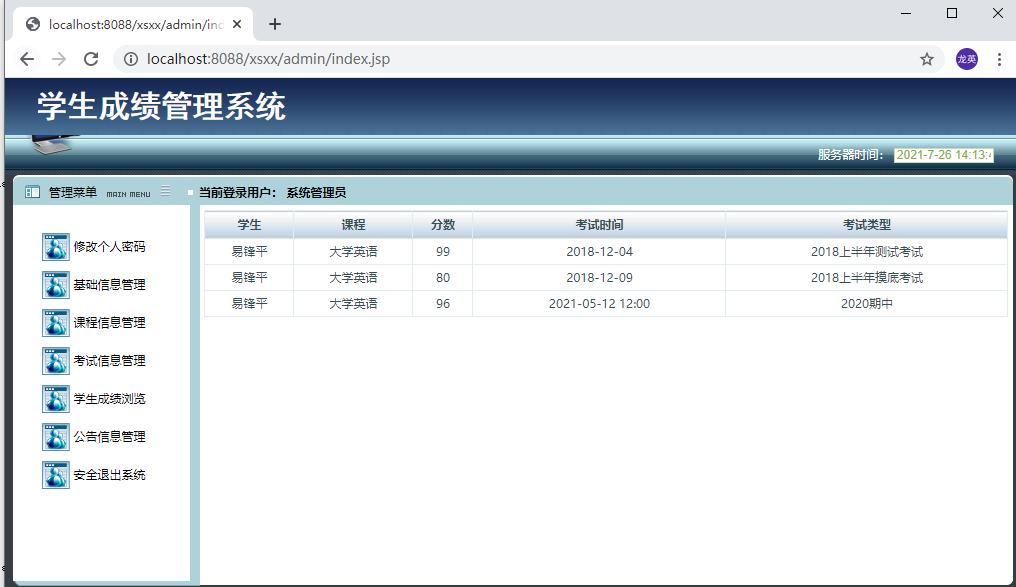 基于SSH框架实现学生成绩管理系统源码下载_C5042