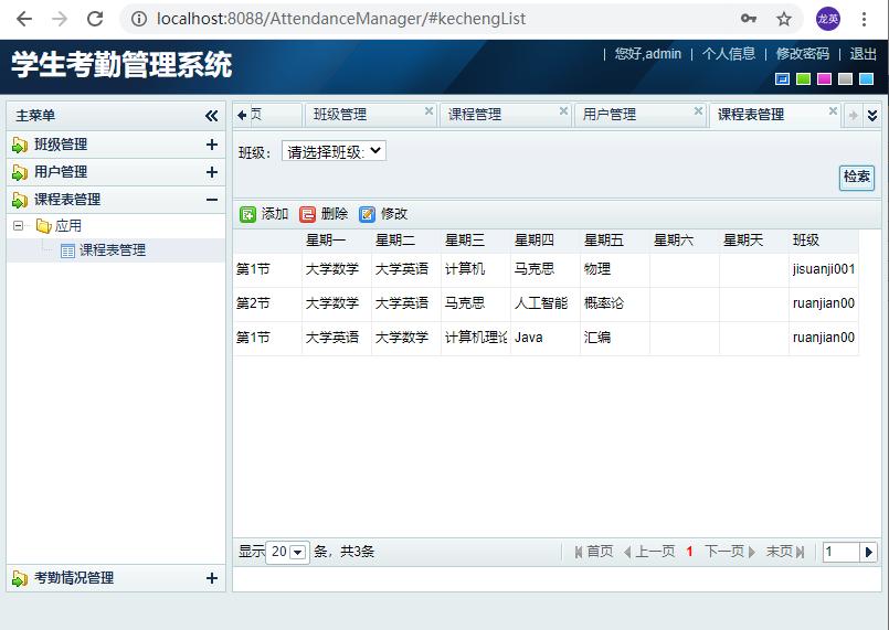 基于SSH+Mysql实现学生考勤管理系统源码分享下载_C5055