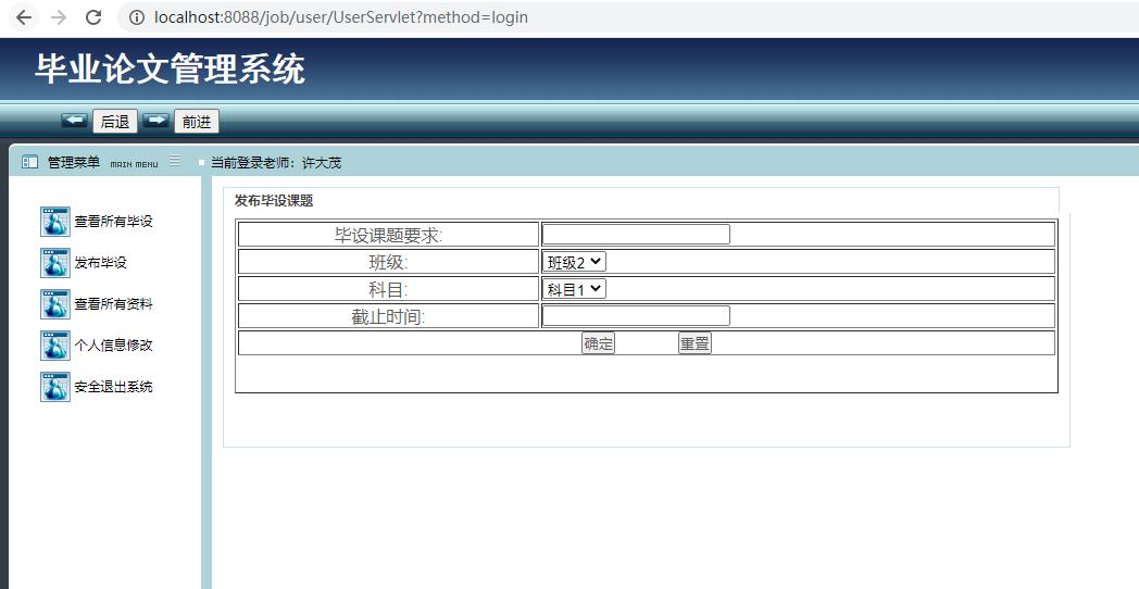 基于jsp+servlet实现毕业论文提交管理系统源码分享_C5047