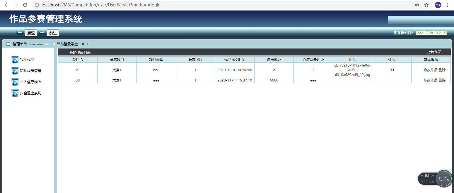javaweb+mysql实现的学生作品竞赛管理系统源码下载_C5061
