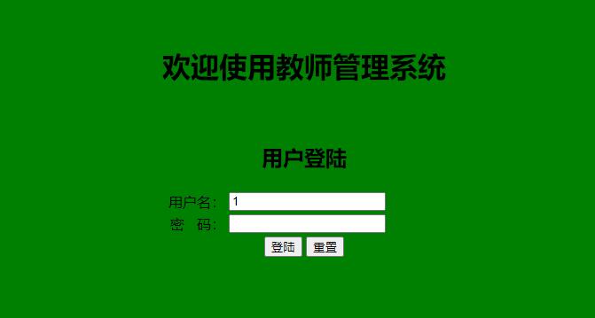 jsp+javabean登录注册及教师信息管理源码分享_M6007