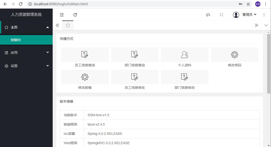 基于SSM+Layui+Mysql实现人力资源管理系统源码分享_C5066