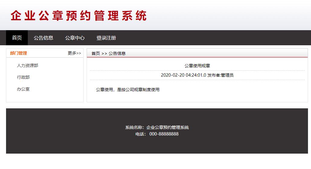 基于SSH实现企业公章预约管理系统源码分享演示_C5070