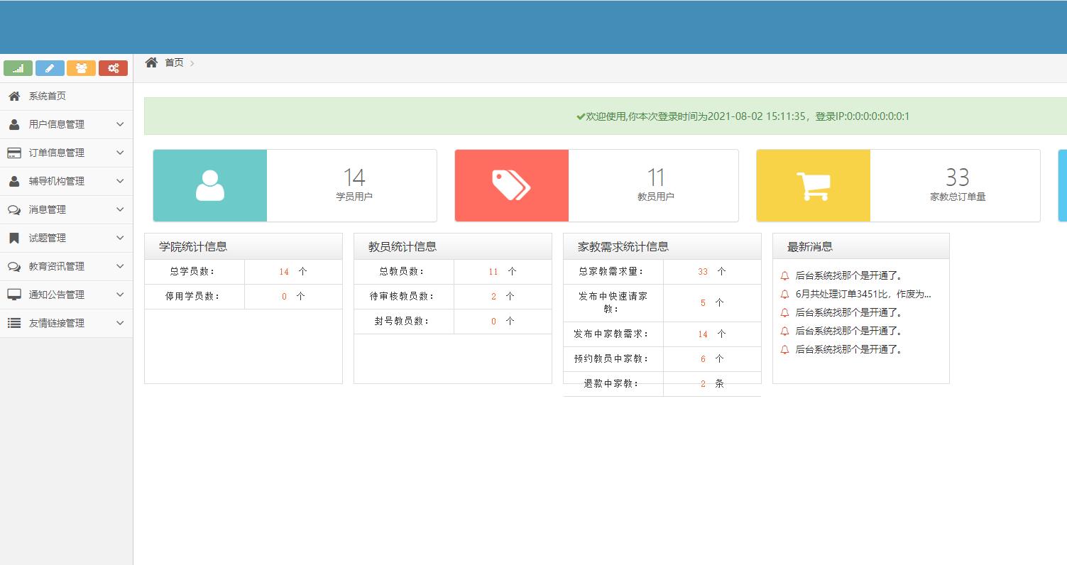 基于SSM+mysql实现家教管理系统源码下载_C5071