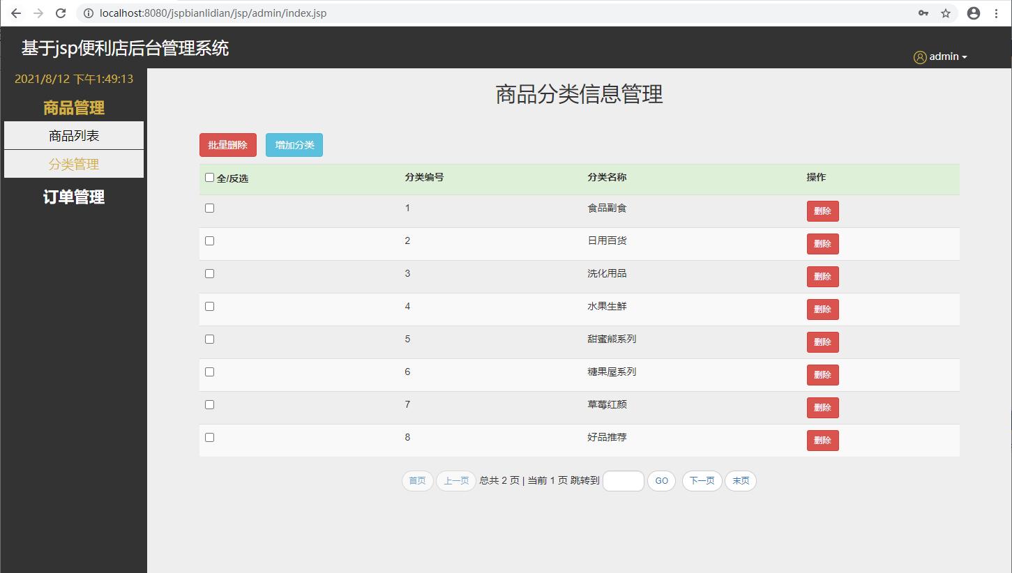 基于javaweb实现的便利店管理系统源码_C5080