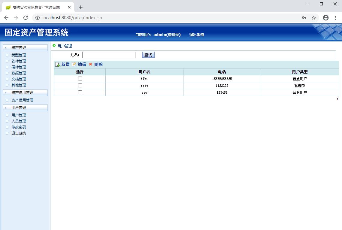 基于SSH+mysql实现资产管理系统源码下载c5087