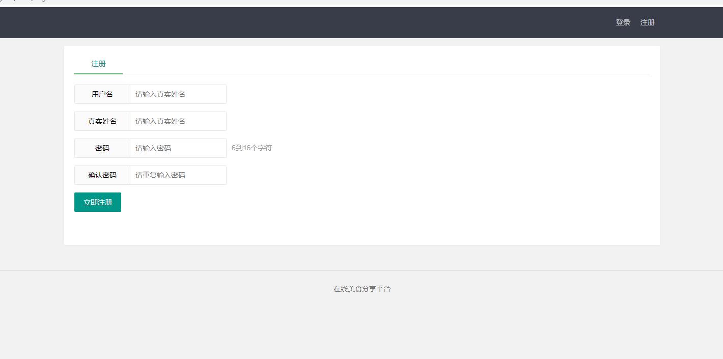 javaweb实现的购物美食分享平台源码下载_c5088