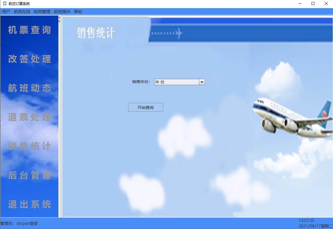 java swing+mysql实现飞机订票系统项目源码下载_C5094